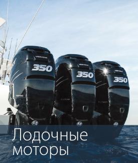Лодочные моторы от flagman25.ru