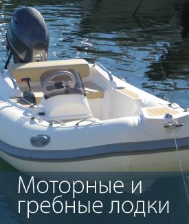 Лодки и катера от flagman25