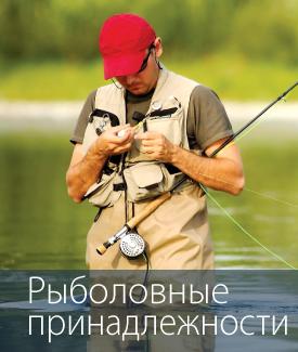 Рыболовные принадлежности от flagman25