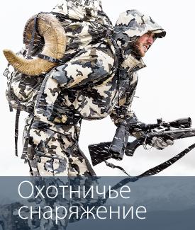 Охотничье снаряжение от flagman25