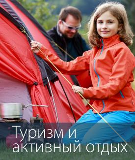 Товары для активного отдыха и  туризма от flagman25